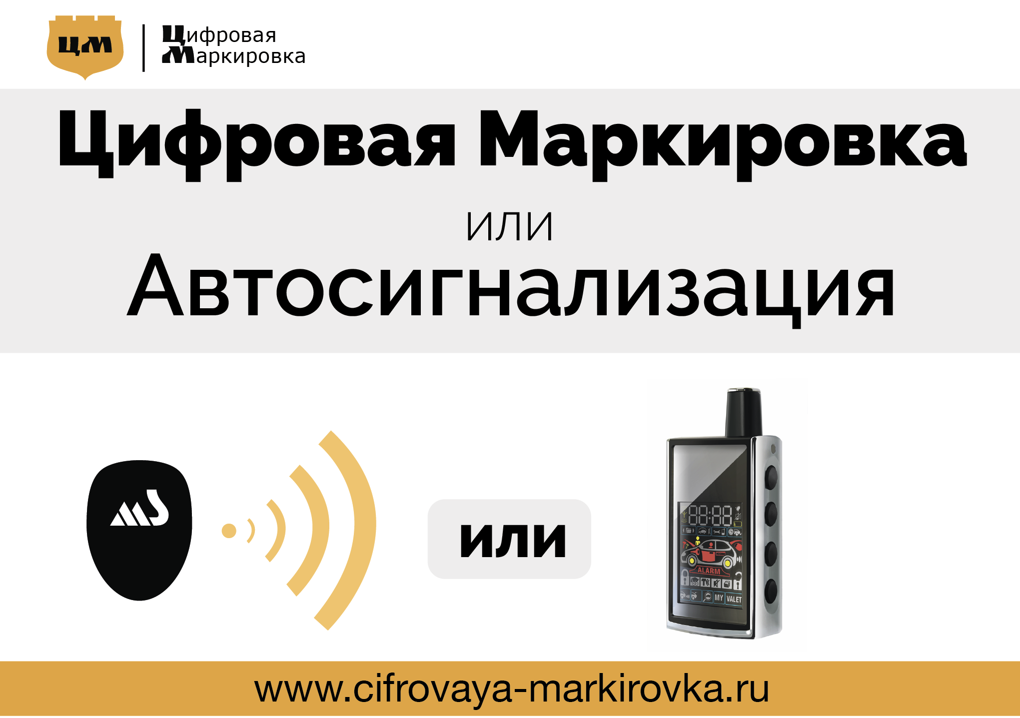 cifrovaya-markirovka-9-1